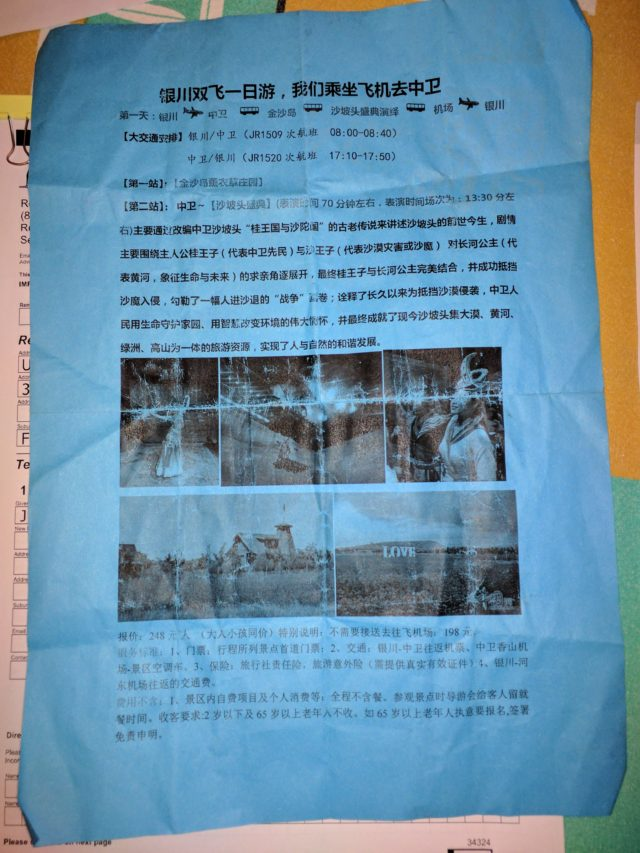Photo of found flyer
